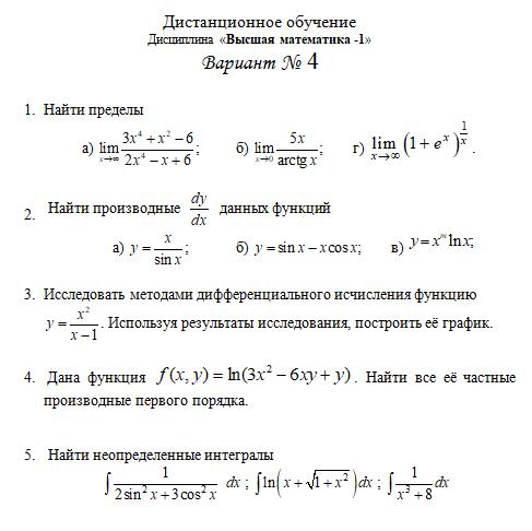 Высшая математика контрольная работа 4 1785