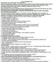 Поиск Клуб студентов Технарь  Контрольная работа по Истории Тема №1 Древняя Русь i й семестр